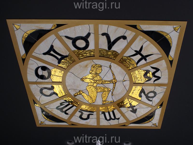 Витраж Тиффани: Витраж на потолок «Знаки зодиака»